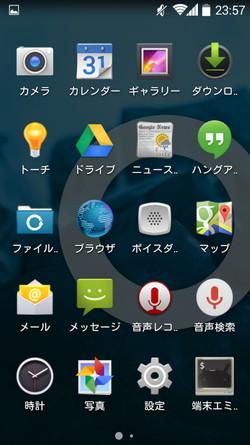 アプリ一覧1