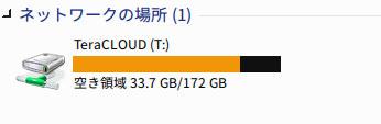 追加したネットワークドライブ