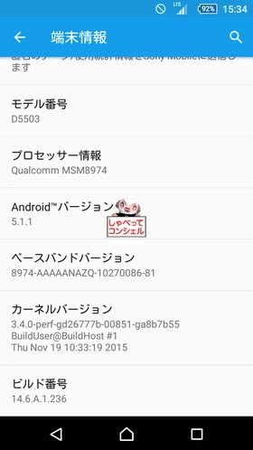 ファームウェア14.6.A.1.236のlollipop