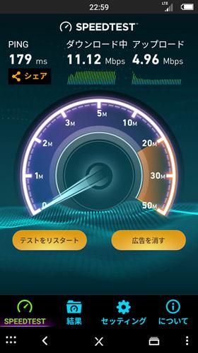 IIjmioの回線速度