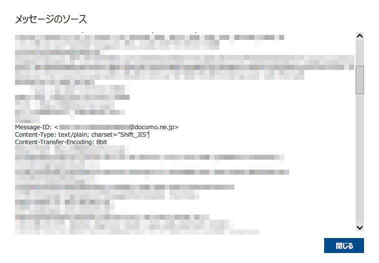 メールのヘッダー詳細