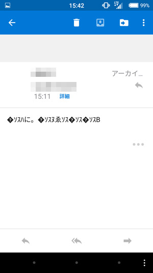 Outlook のメール詳細