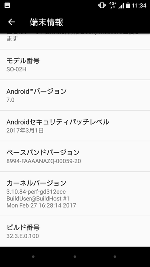 Android 7.0 Nougat にアップデート