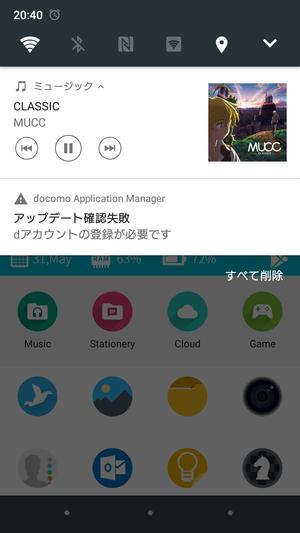 docomo Application Manager の通知