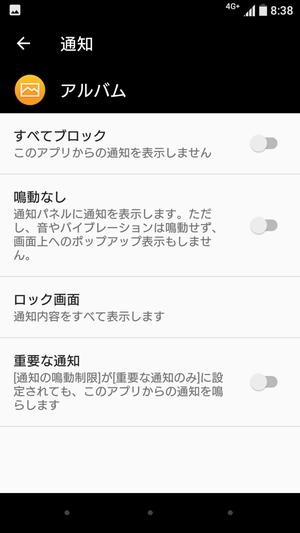 通常のアプリは通知ブロックの項目あり