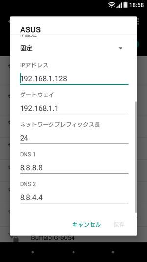 ネットワークを変更の画面