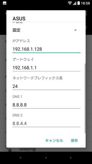 ネットワークを変更画面のIPアドレス入力後