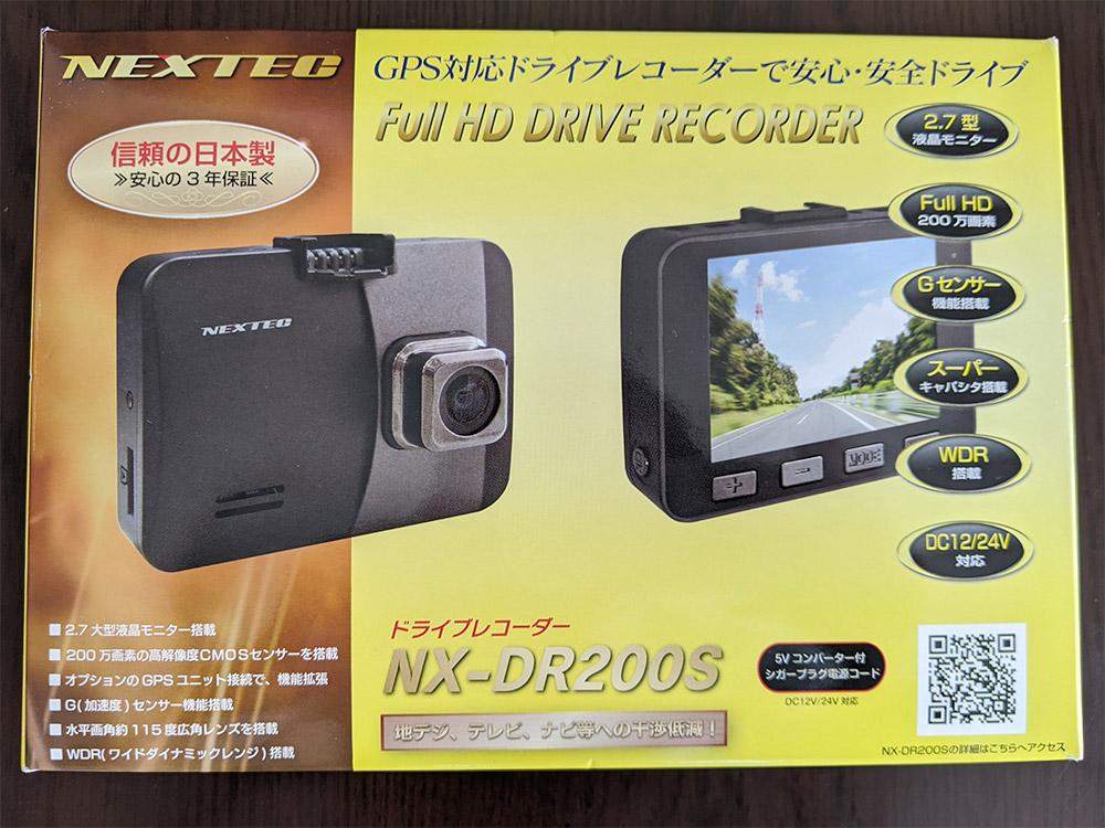 エフ・アール・シー NX-DR200S