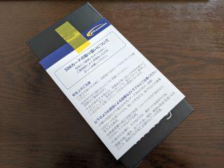 SIM のパッケージ